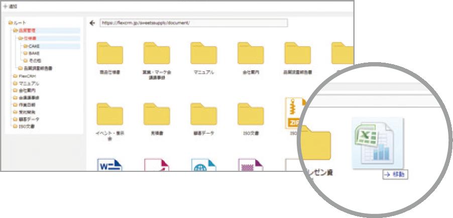 ファイル共有