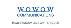 株式会社WOWOWコミュニケーションズ様