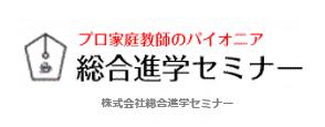 株式会社 総合進学セミナー 様