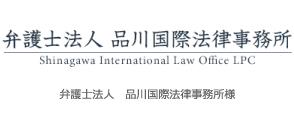 弁護士法人 品川国際法律事務所様